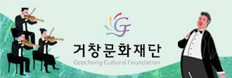 거창문화재단, Geochang Cultural Foundation